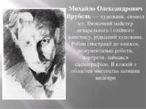 Михайло Олександрович Врубель—художник,символіст. Визначний майстер акваре...