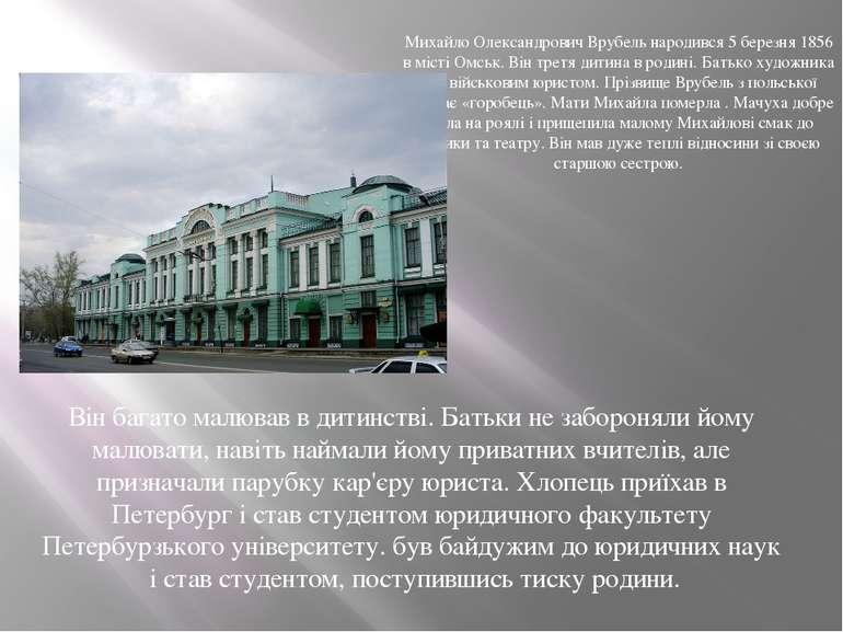Михайло Олександрович Врубель народився 5 березня 1856 в містіОмськ. Він тре...