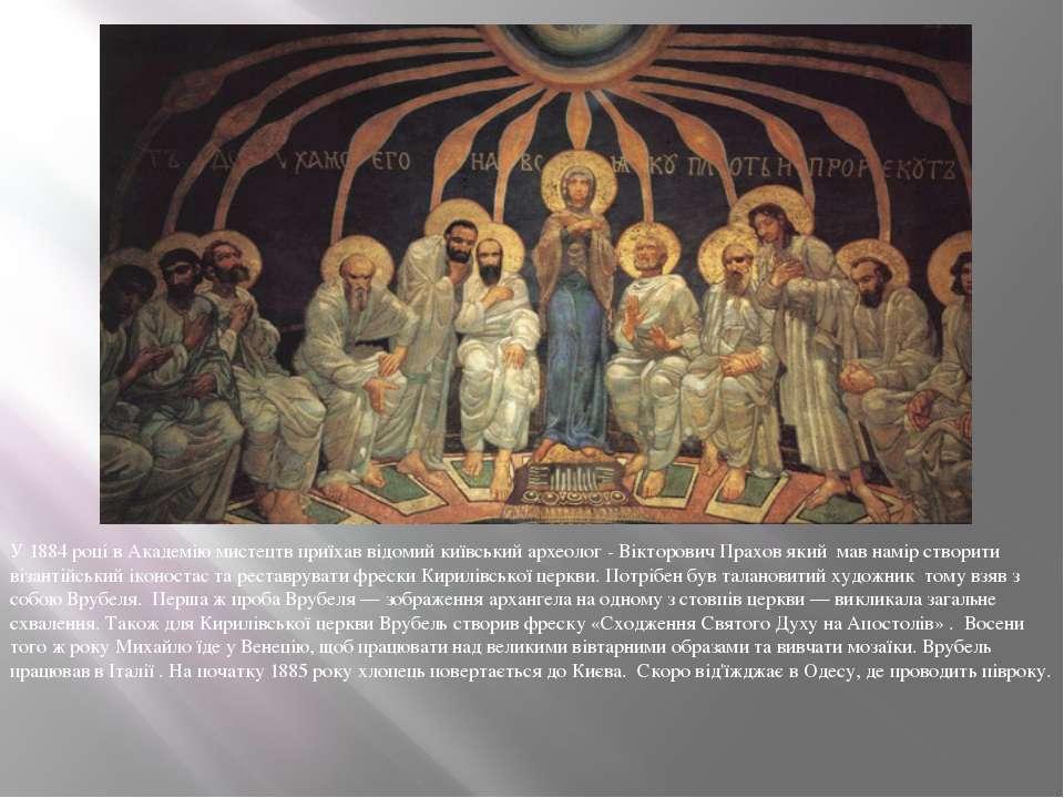 У 1884 році в Академію мистецтв приїхав відомий київський археолог - Вікторов...