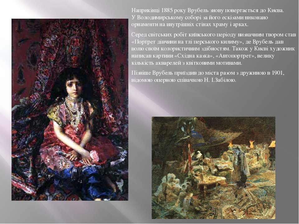 Наприкінці 1885 року Врубель знову повертається до Києва. УВолодимирському с...