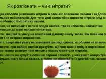 Як розпізнати – чи є нітрати? Існує два способи розпізнати нітрати в овочах: ...