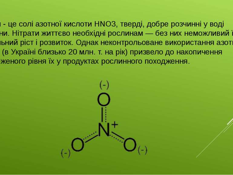 Нітрати - це солі азотної кислоти HNO3, тверді, добре розчинні у воді речовин...