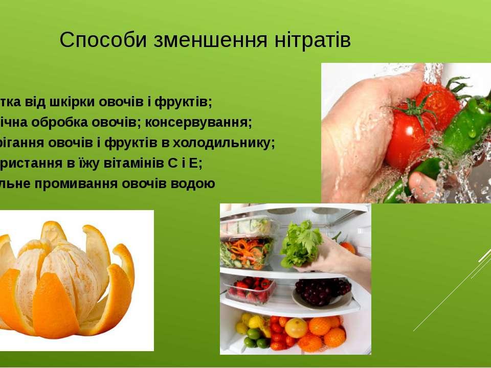 очистка від шкірки овочів і фруктів; термічна обробка овочів; консервування; ...