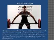 Алкоголь і спорт ·Тренування після вживання алкоголю (навіть вчорашнього) мо...