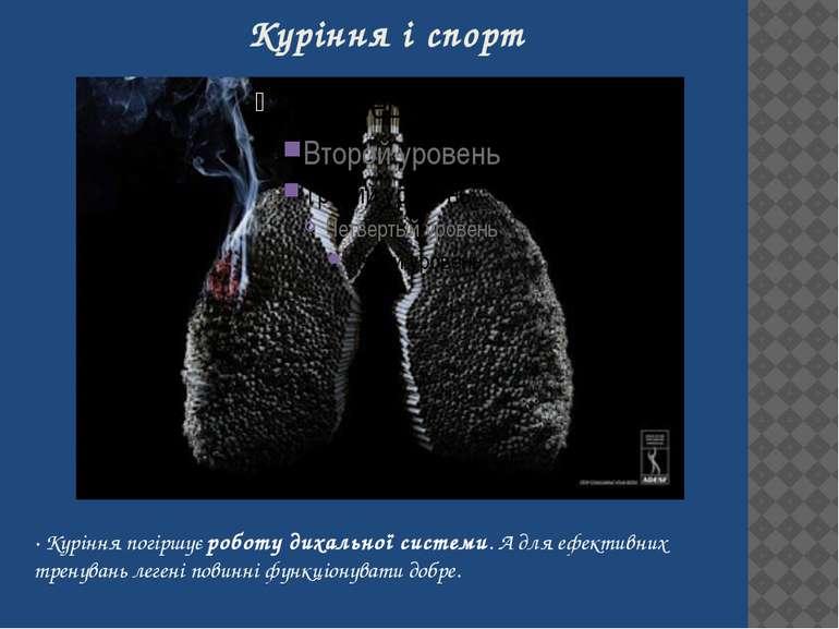 Куріння і спорт · Куріння погіршує роботу дихальної системи. А для ефективних...