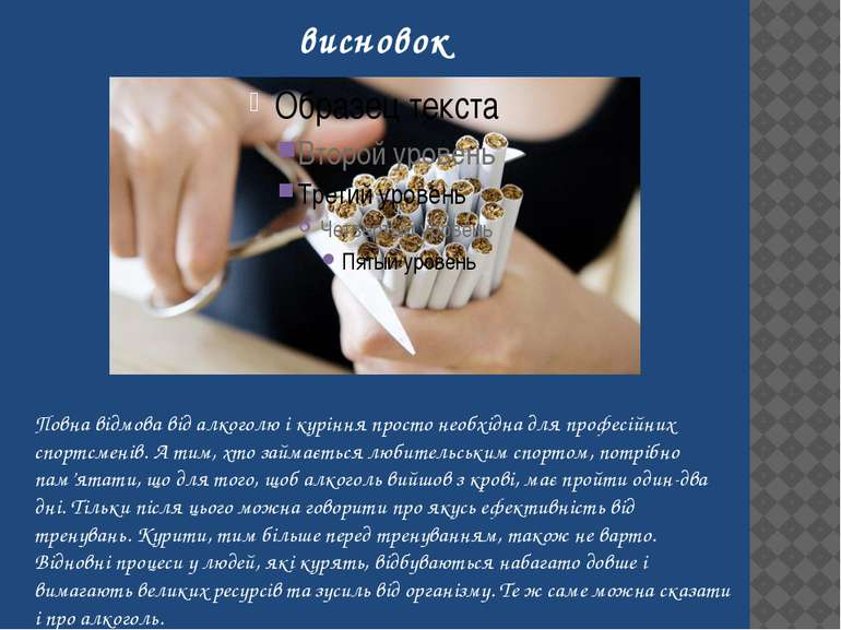 висновок Повна відмова від алкоголю і куріння просто необхідна для професійни...