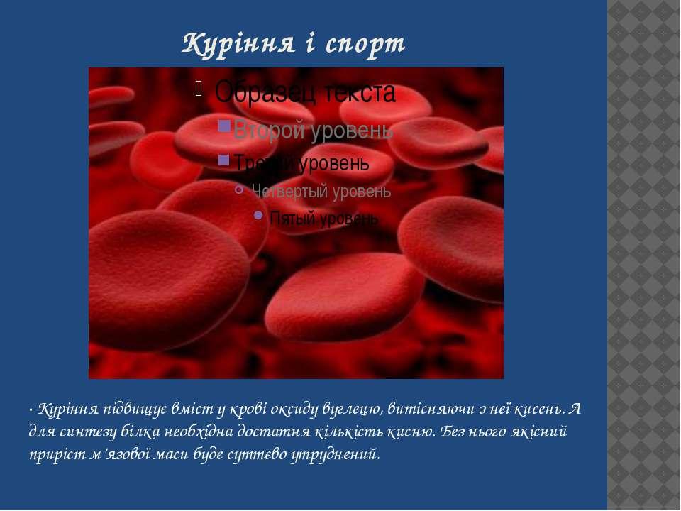 Куріння і спорт · Куріння підвищує вміст у крові оксиду вуглецю, витісняючи з...