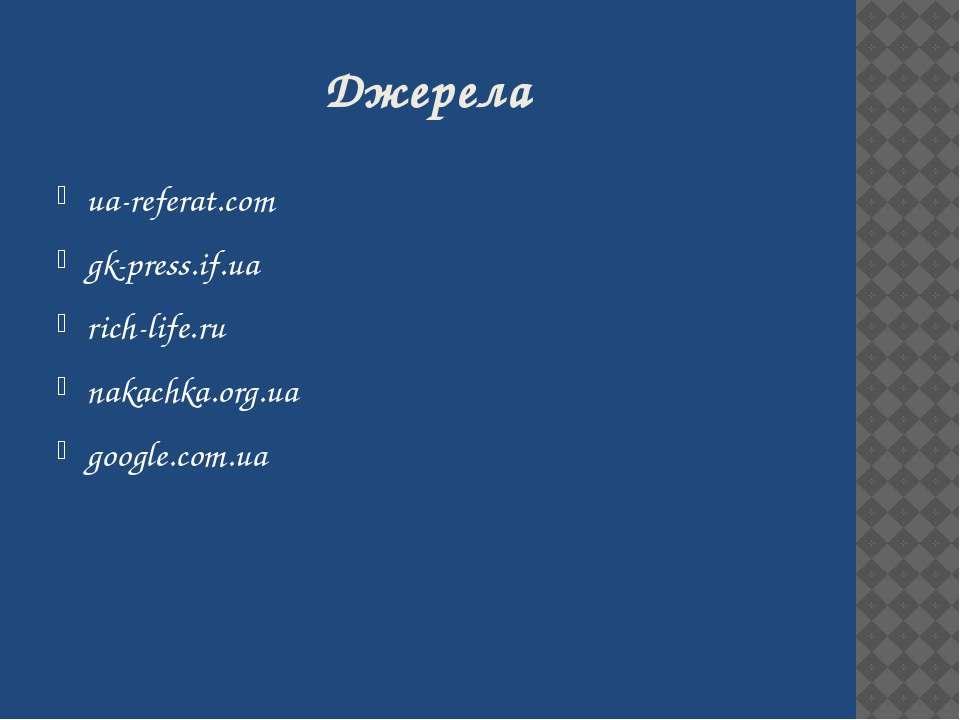 Джерела ua-referat.com gk-press.if.ua rich-life.ru nakachka.org.ua google.com.ua