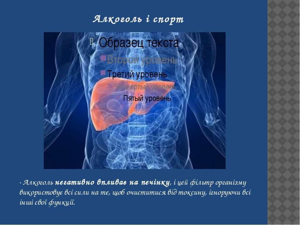 Алкоголь і спорт ·Алкоголь негативно впливає на печінку, і цей фільтр органі...