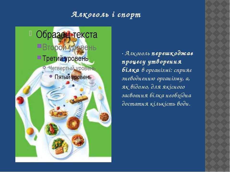 Алкоголь і спорт · Алкоголь перешкоджає процесу утворення білка в організмі: ...