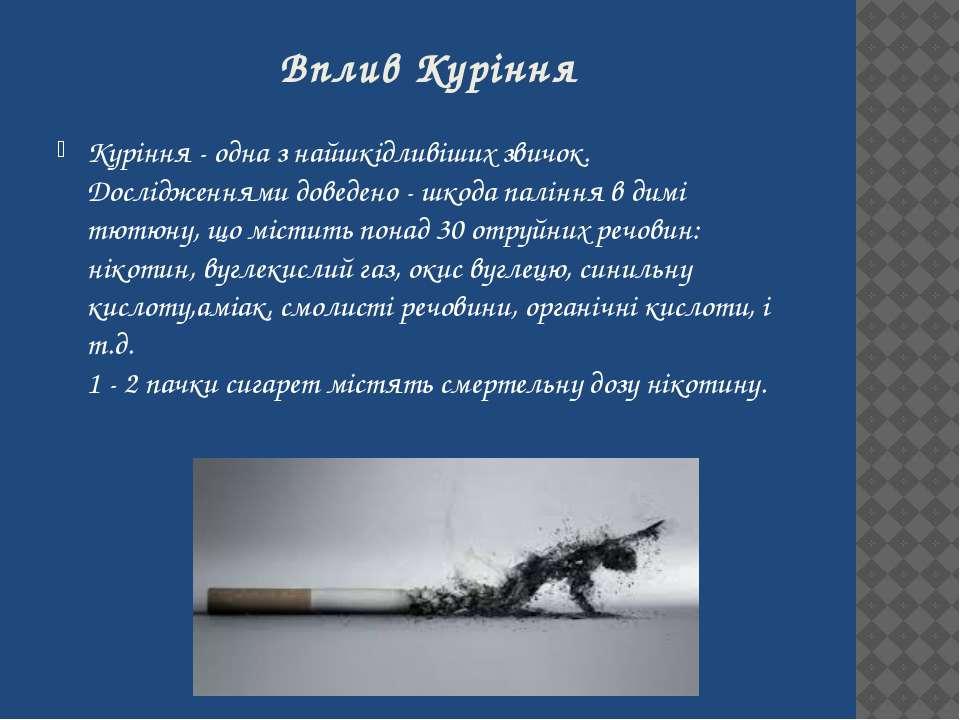 Вплив Куріння Куріння- одна з найшкідливіших звичок. Дослідженнями доведено...