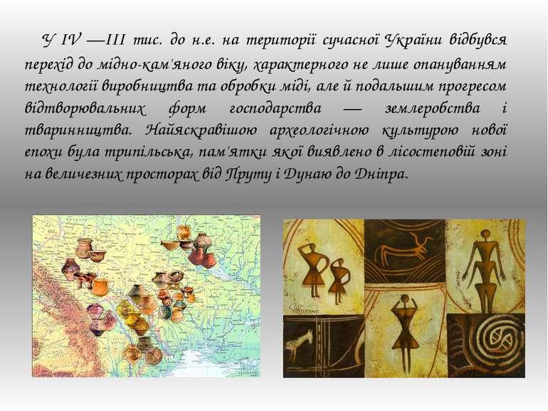 У IV —III тис. до н.е. на території сучасної України відбувся перехід до мі...