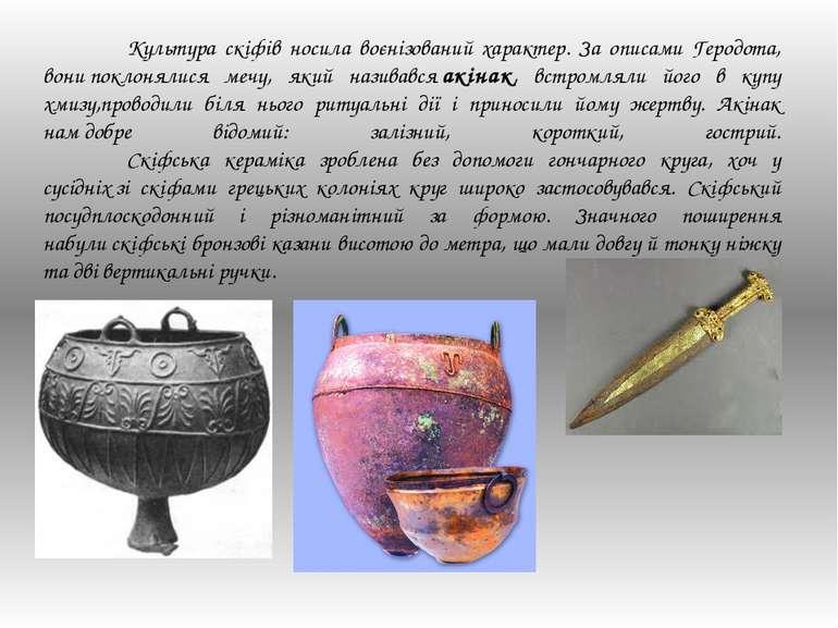 Культура скіфів носила воєнізований характер. За описами Геродота, вонипокло...