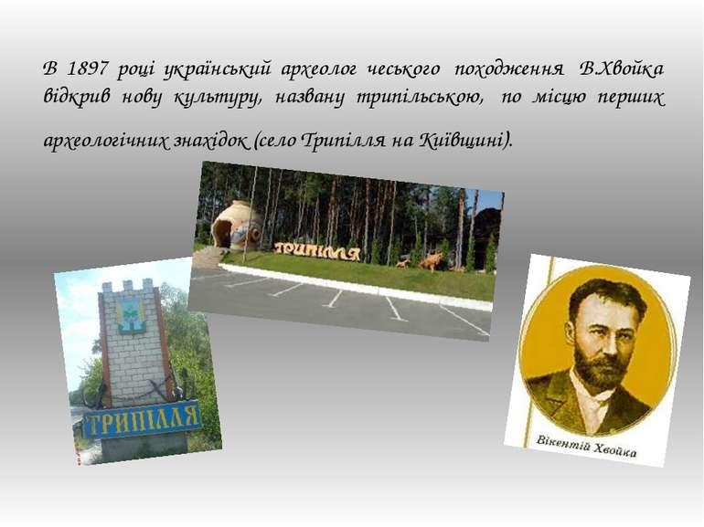 В 1897 році український археолог чеського походження В.Хвойка відкрив нову ...