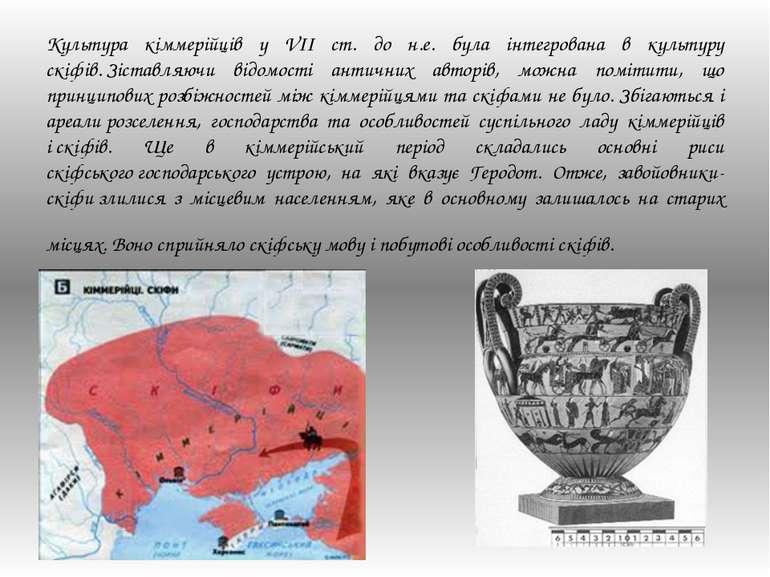 Культура кіммерійців у VII ст. до н.е. була інтегрована в культуру скіфів.Зі...