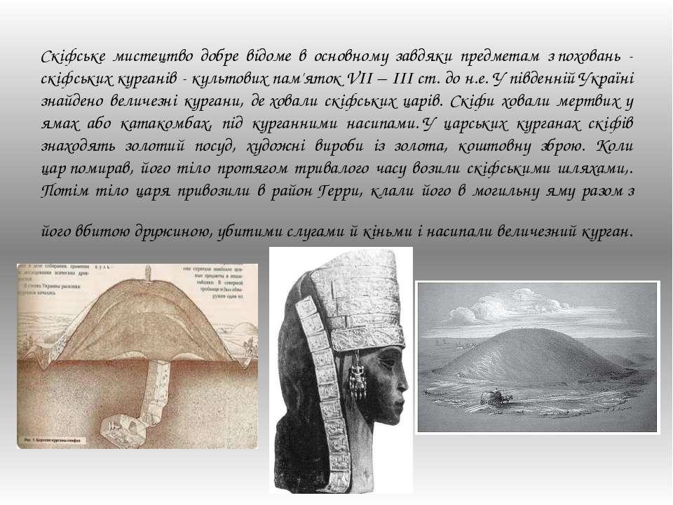 Скіфське мистецтво добре відоме в основному завдяки предметам зпоховань - ск...