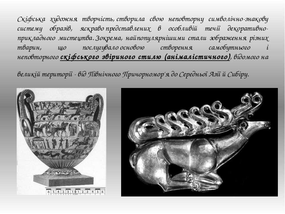 Скіфська художня творчість,створила свою неповторну символічно-знакову систе...