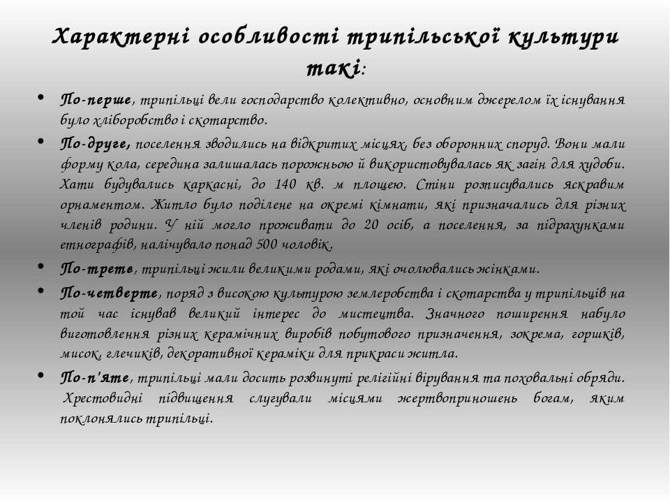 Характерні особливості трипільської культури такі: По-перше, трипільці вели г...