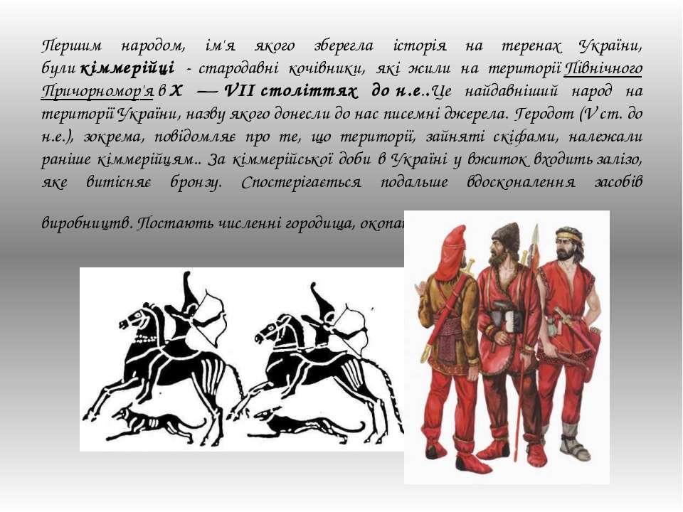 Першим народом, ім'я якого зберегла історія на теренах України, буликіммерій...