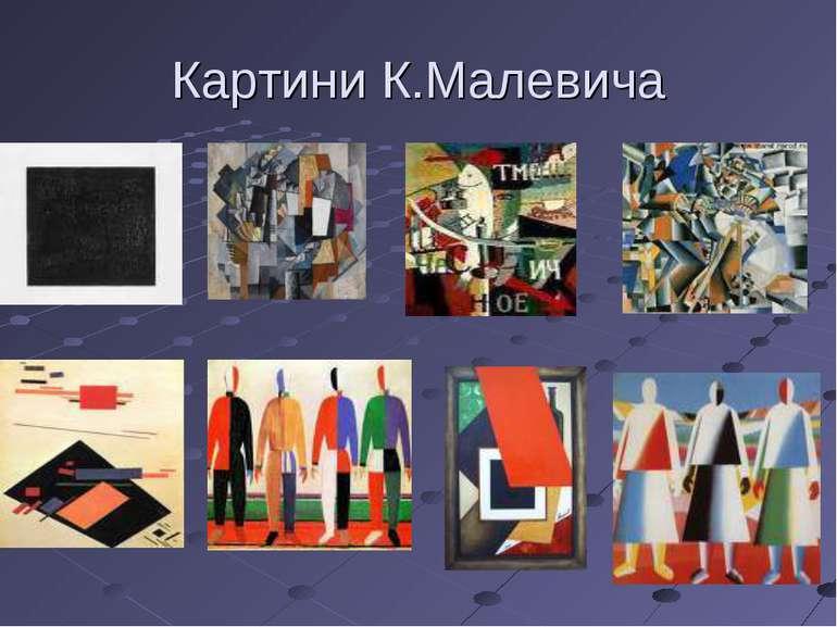 Картини К.Малевича