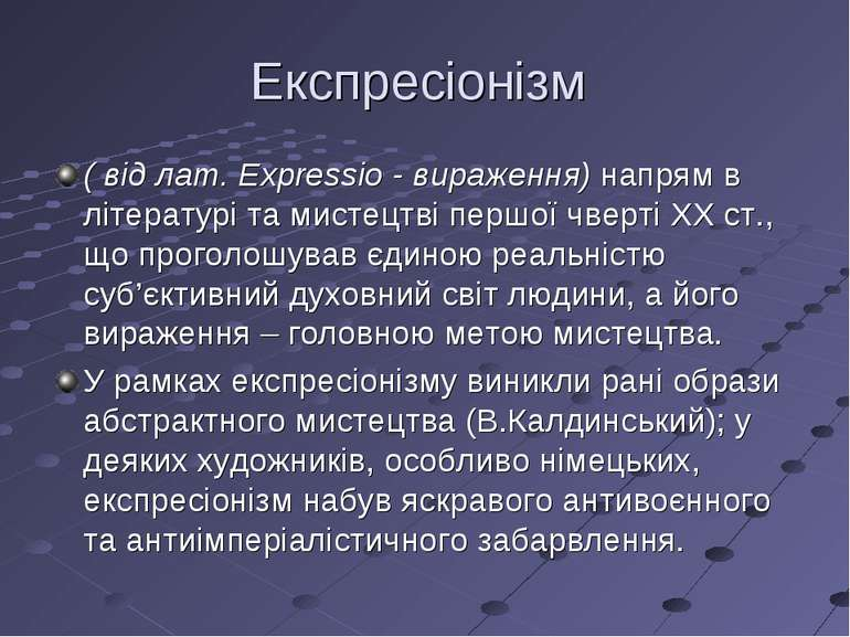 Експресіонізм ( від лат. Ехрressіo - вираження) напрям в літературі та мистец...