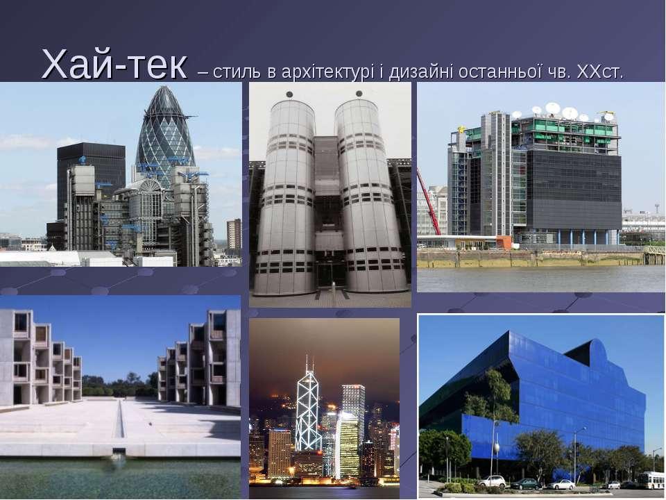 Хай-тек – стиль в архітектурі і дизайні останньої чв. ХХст.