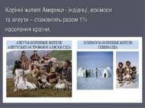 Корінні жителі Америки - індіанці, ескімоси та алеути – становлять разом 1% н...