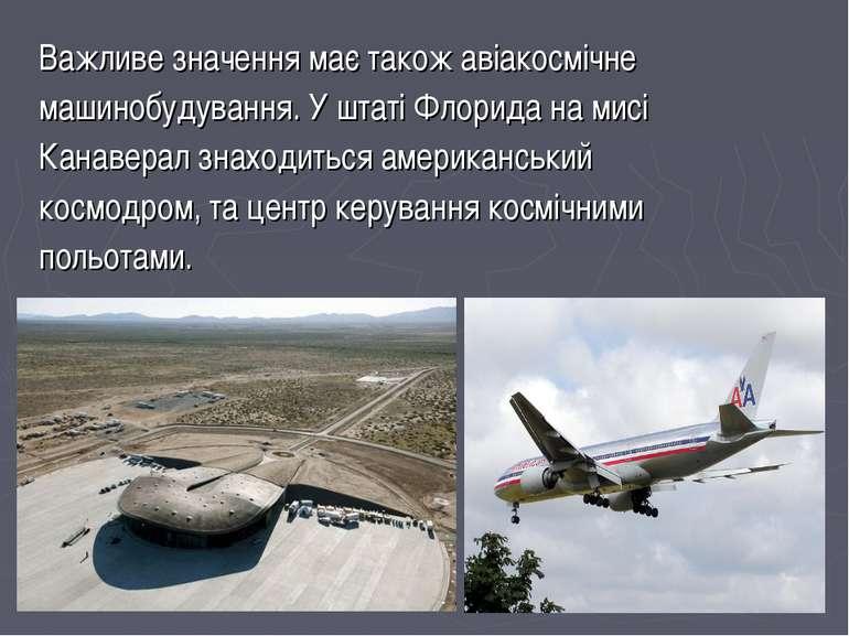 Важливе значення має також авіакосмічне машинобудування. У штаті Флорида на м...