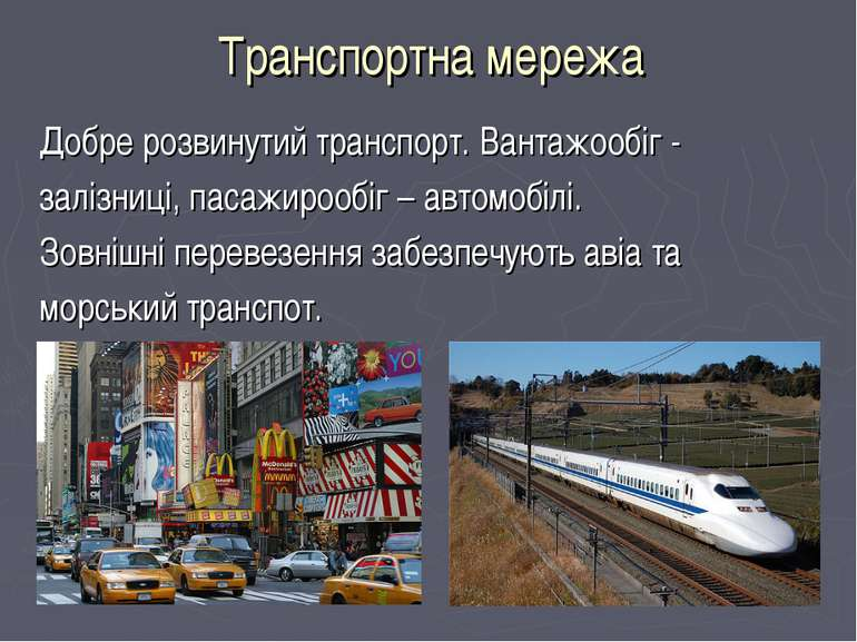 Транспортна мережа Добре розвинутий транспорт. Вантажообіг - залізниці, пасаж...