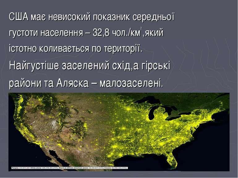 США має невисокий показник середньої густоти населення – 32,8 чол./км2 ,який ...