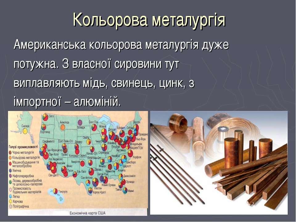 Кольорова металургія Американська кольорова металургія дуже потужна. З власно...