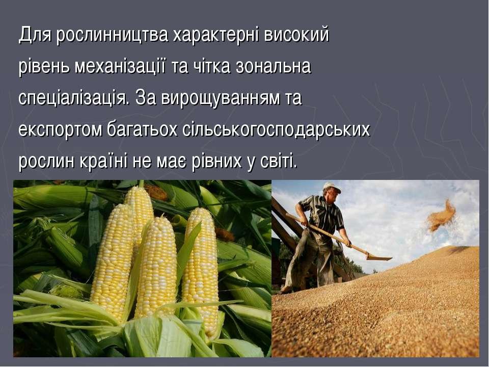 Для рослинництва характерні високий рівень механізації та чітка зональна спец...