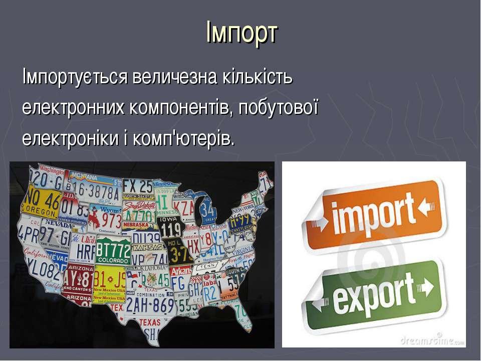 Імпорт Імпортується величезна кількість електронних компонентів, побутової ел...