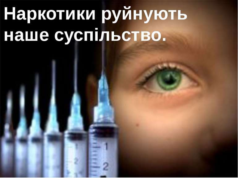 Наркотики руйнують наше суспільство.