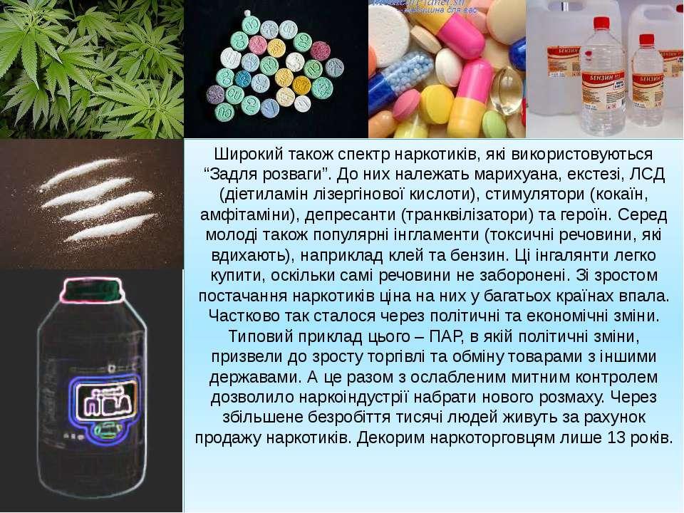 """Широкий також спектр наркотиків, які використовуються """"Задля розваги"""". До них..."""