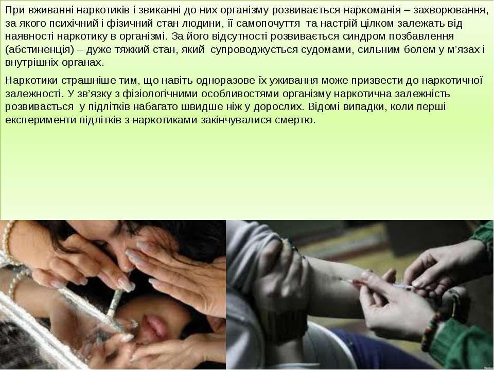 При вживанні наркотиків і звиканні до них організму розвивається наркоманія –...