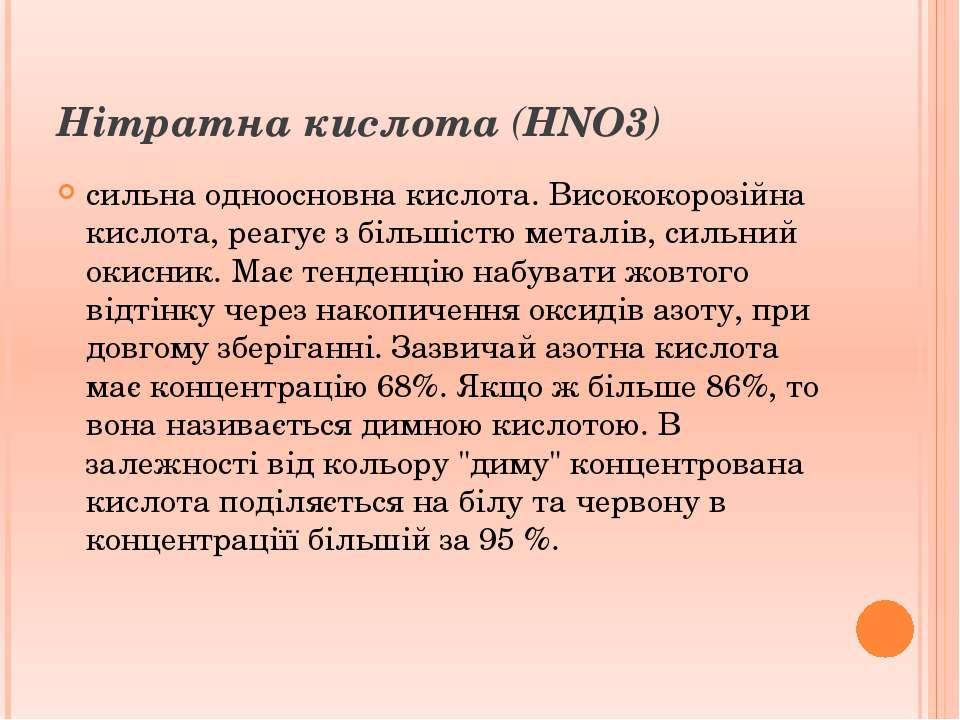 Нітратна кислота (HNO3) сильна одноосновна кислота. Висококорозійна кислота, ...