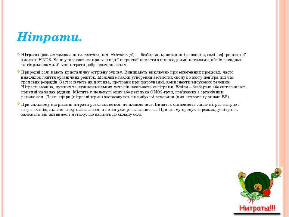 Нітрати. Нітрати (рос. нитраты, англ. nitrates, нім. Nitrate n pl) — безбарвн...