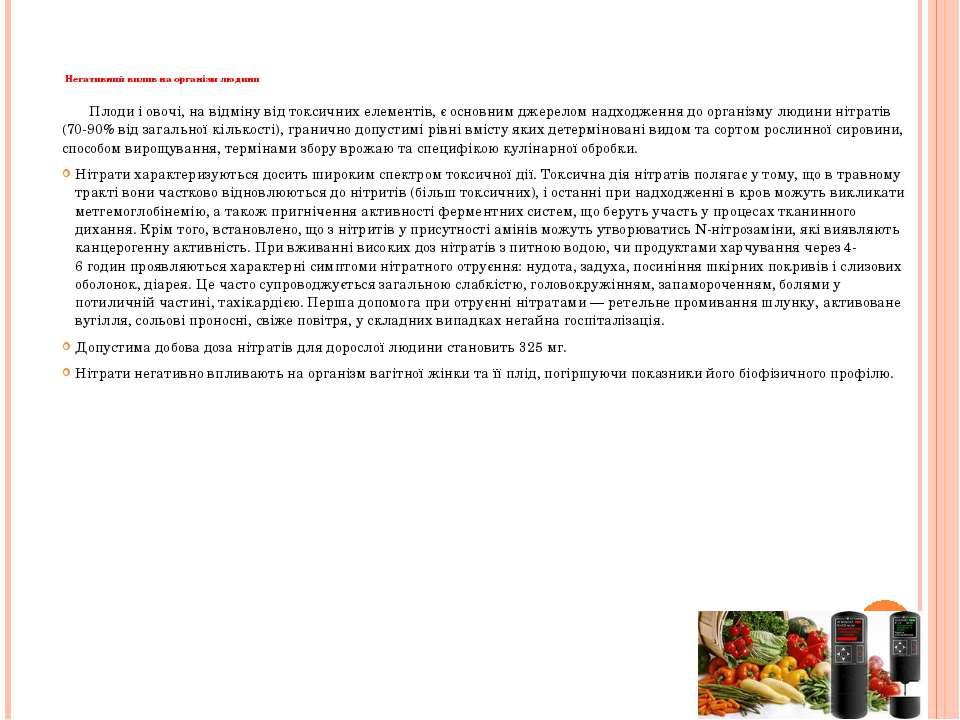 Негативний вплив на організм людини Плоди і овочі, на відміну від токсичних е...