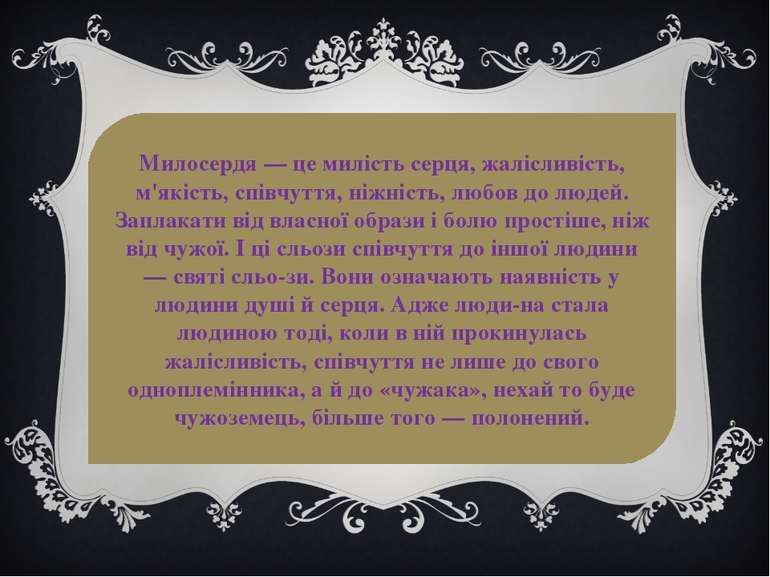 Милосердя — це милість серця, жалісливість, м'якість, співчуття, ніжність, лю...