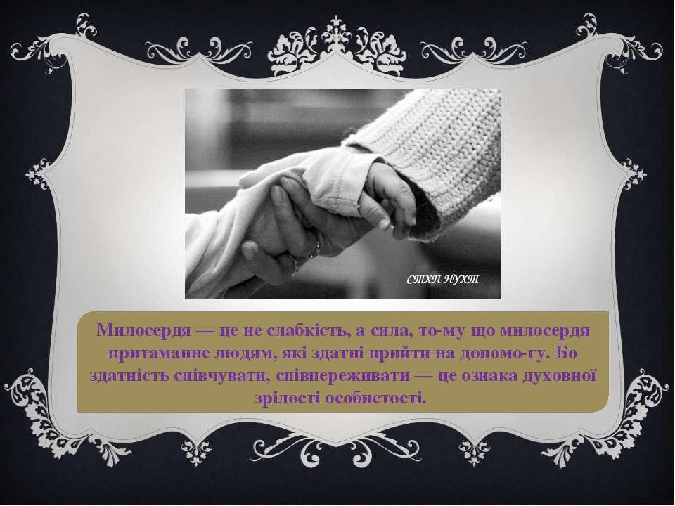 Милосердя — це не слабкість, а сила, то му що милосердя притаманне людям, які...
