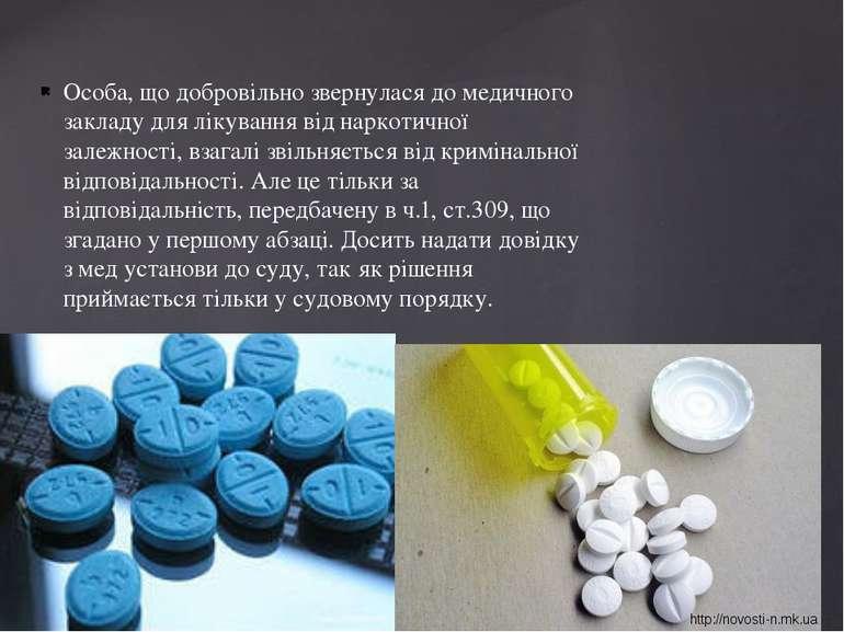 Особа, що добровільно звернулася до медичного закладу для лікування від нарко...