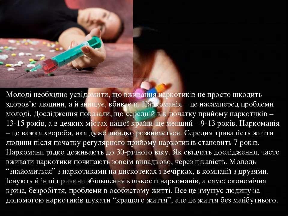 Молоді необхідно усвідомити, що вживання наркотиків не просто шкодить здоров'...