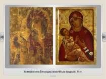 Холмська ікона Богородиці (візантійська традиція). 11 ст. © Жаріков В.В. 2011