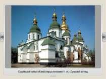 Софійський собор в Києві (перша половина 11 ст.). Сучасний вигляд © Жаріков В...