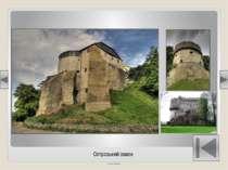 Замок у Підгірцях (Львівщина) 1630–1640-і рр. © Жаріков В.В. 2011
