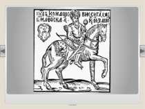 Портрет Богдана Хмельницького. Гравюра В. Гондіуса. Середина 17 ст. © Жаріков...
