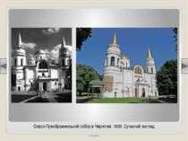Спасо-Преображенський собор в Чернігові. 1036. Сучасний вигляд © Жаріков В.В....