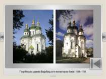 Успенська соборна церква Почаївської лаври. 1771–1783. © Жаріков В.В. 2011