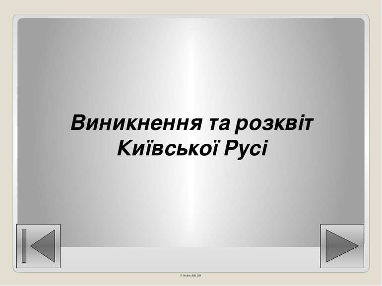 Виникнення та розквіт Київської Русі © Жаріков В.В. 2011